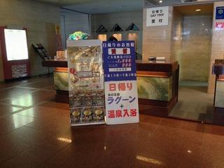 定山渓ビューホテルロビー プール受付.jpg